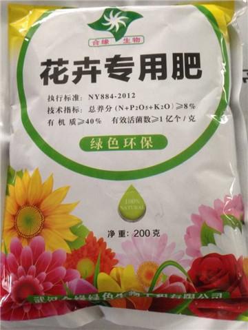 花卉专用肥